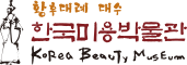 한국미용박물관